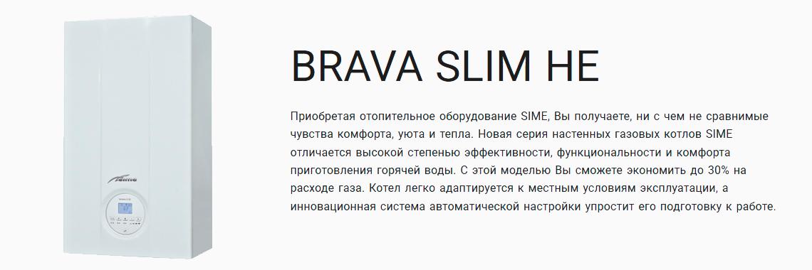 SIME Brava Slim HE