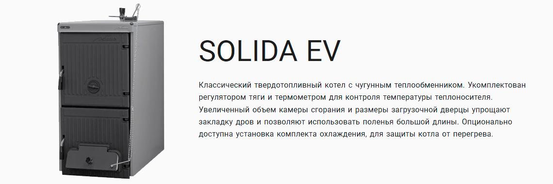 SIME Solida EV